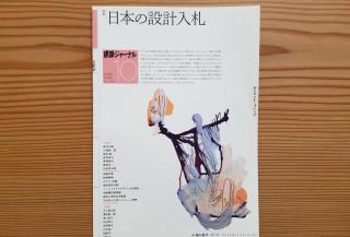 kenchikujournal